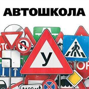 Автошколы Усть-Катава