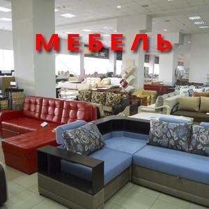 Магазины мебели Усть-Катава