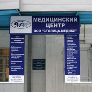Медицинские центры Усть-Катава