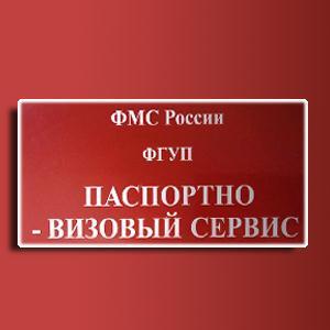 Паспортно-визовые службы Усть-Катава