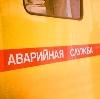 Аварийные службы в Усть-Катаве
