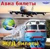Авиа- и ж/д билеты в Усть-Катаве