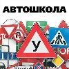 Автошколы в Усть-Катаве