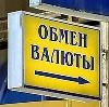 Обмен валют в Усть-Катаве