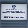 Отделения полиции в Усть-Катаве