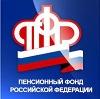 Пенсионные фонды в Усть-Катаве
