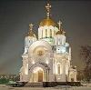 Религиозные учреждения в Усть-Катаве