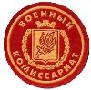 Военкоматы, комиссариаты в Усть-Катаве