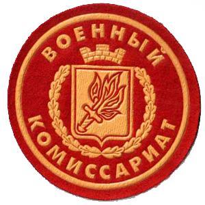 Военкоматы, комиссариаты Усть-Катава